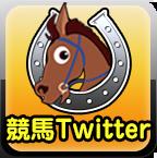 競馬Twitter